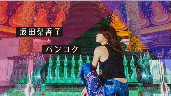 坂田梨香子が行く!充実の、バンコク女子旅