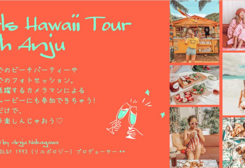 Girls Hawaii Tour with Anju♡
